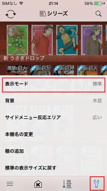 hondana_mode2