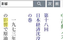 ビューア_検索_2