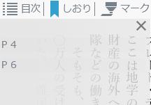 ビューア_しおり