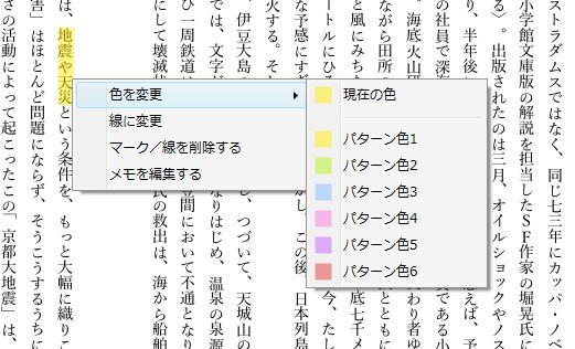 ビューア_コンテキストメニュー_編集