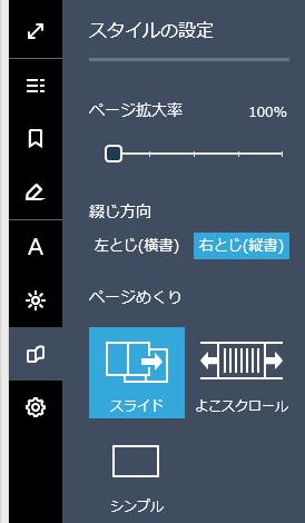 style_settings