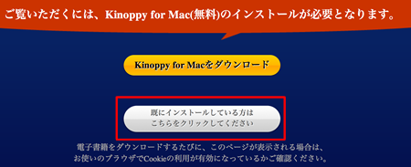 kinoppy_for_mac_download_.png