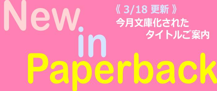 文庫化タイトル特集 紀伊國屋書店Kinoppy