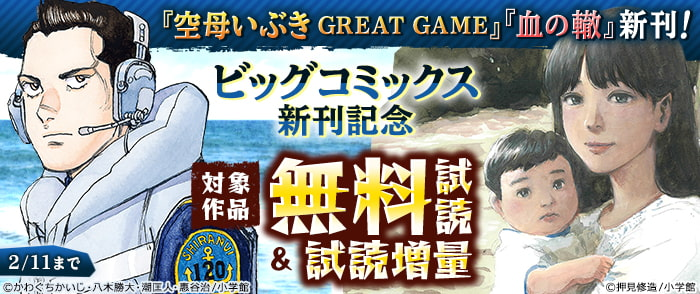 Great game いぶき 空母